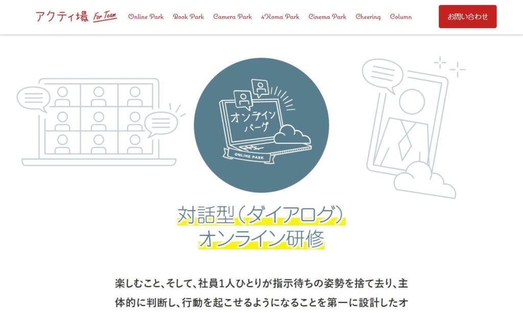 オンライン研修