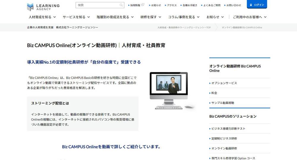 Biz CAMPUS Online