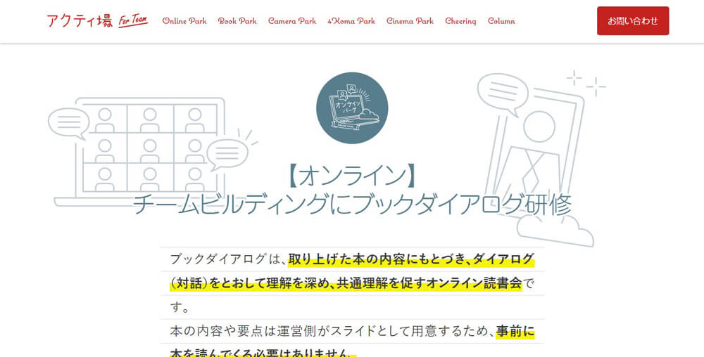 ブックダイアログ研修