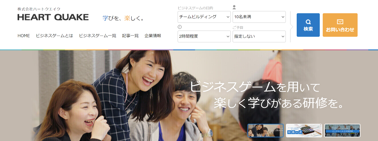 heartquakeのwebsite