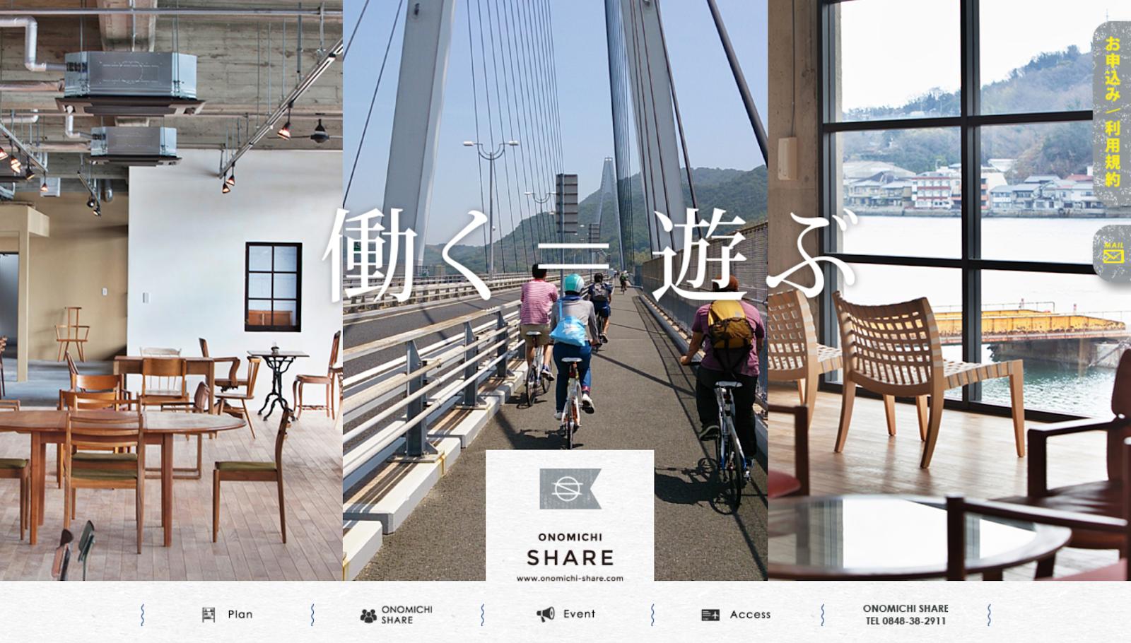 「ONOMICHI SHARE」公式サイト