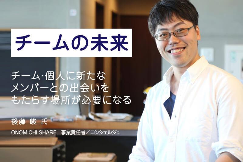 シェアオフィス「ONOMICHI SHARE」